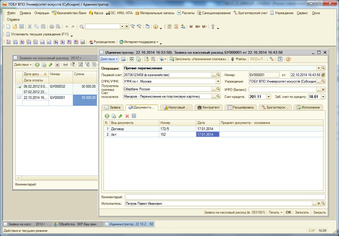 Импорт данных из 1С Бухгалтерии в БашФин