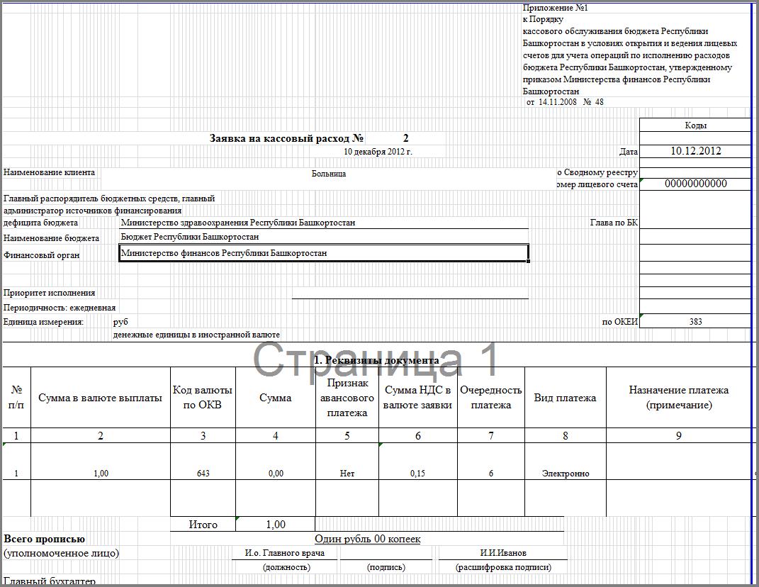 Выгрузка данных из 1С Бухгалтерии в АИС БашФин