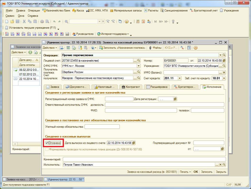 Выгрузка данных в АИС БашФин из 1С Бухгалтерии