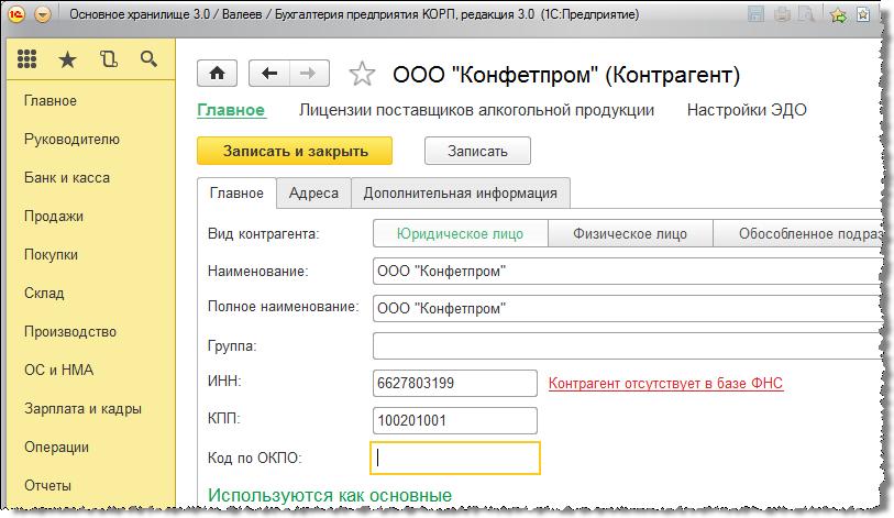 проверка организации по инн на сайте фнс отп кредит интернет банк