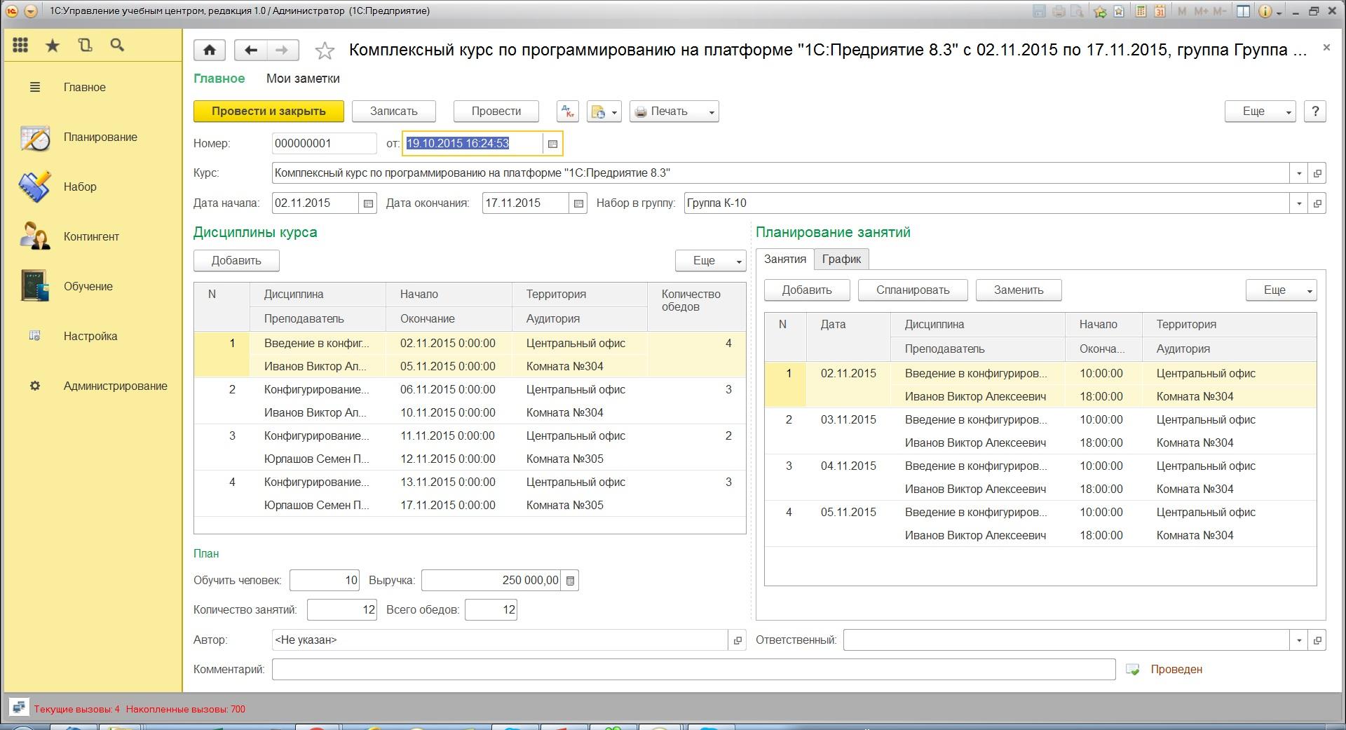 Учебное зовидения программист 1с автоматизация производственного учета, учета поставок переход с усн на осно в 1с налоговый учет