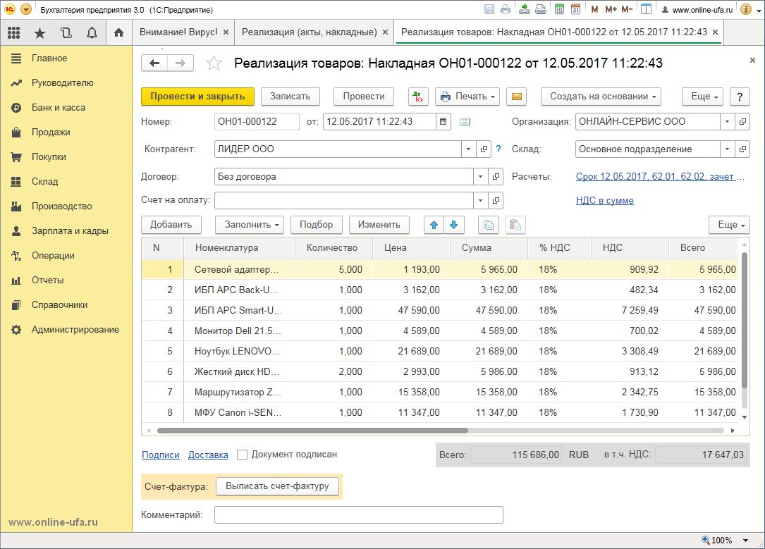 Загрузка приходных документов в конфигурацию 1С Бухгалтерия предприятия ред.3.0