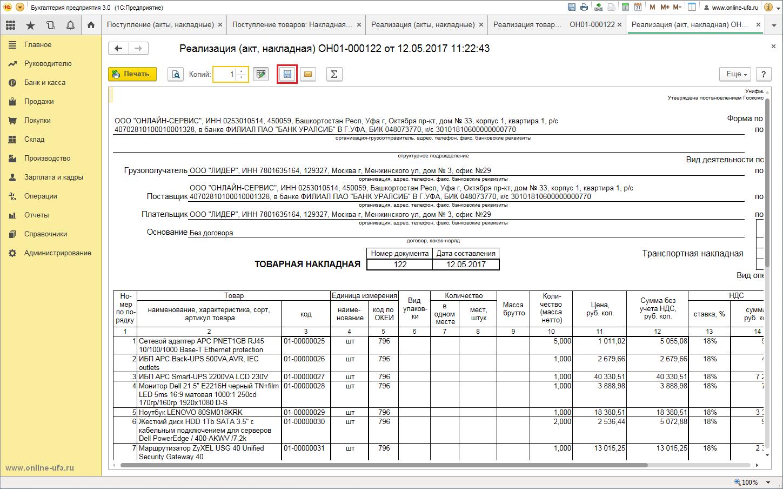 Загрузка данных в приходную накладную 1С Бухгалтерия предприятия ред.3.0 из excel