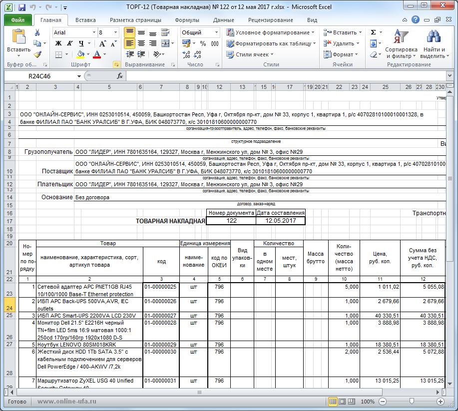 Как загрузить файл xls в приходную накладную конфигурации 1С Бухгалтерия предприятия ред.3.0