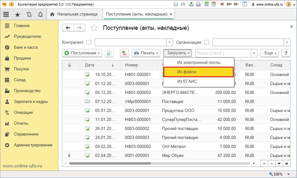 Загрузка приходных накладных в 1С Бухгалтерию 8.3 из xls