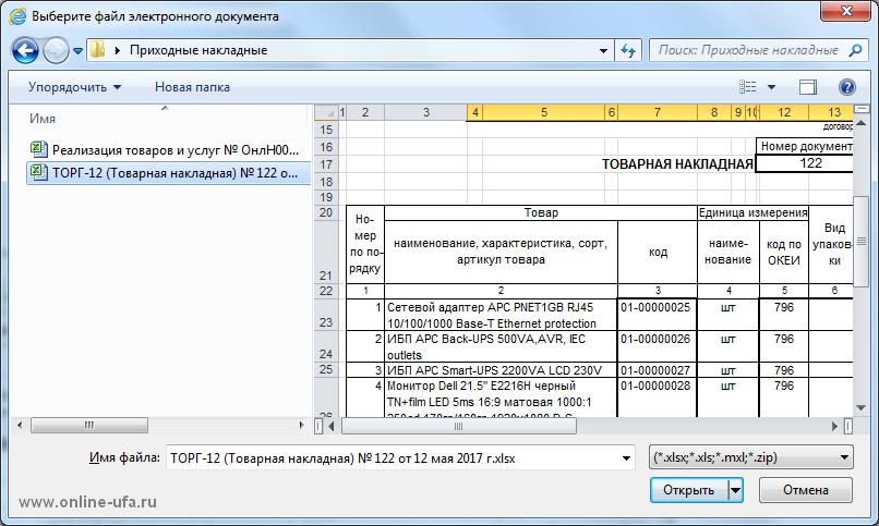 Штатная обработка загрузки данных в приходную накладную 1С Бухгалтерии из xls