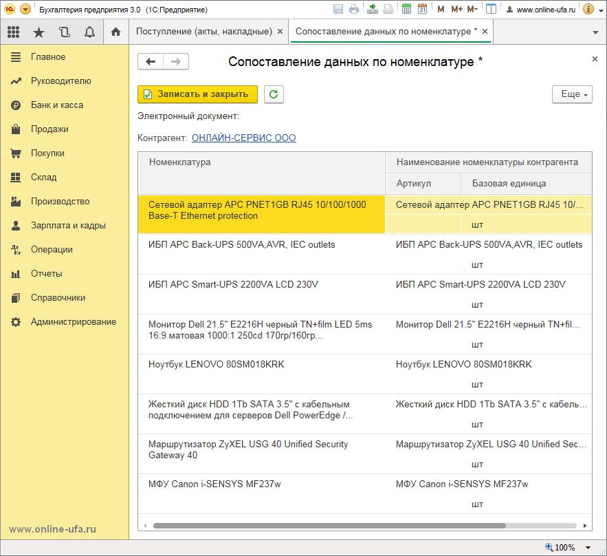 Как загрузить товары из файла xls в приходную накладную 1С Бухгалтерии