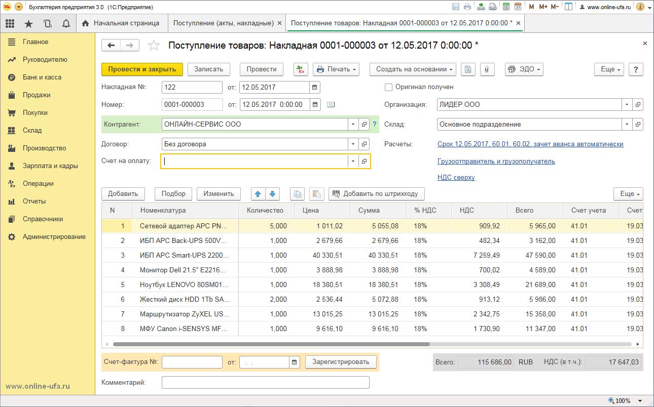 Загрузка накладной в 1С Бухгалтерию из Excel