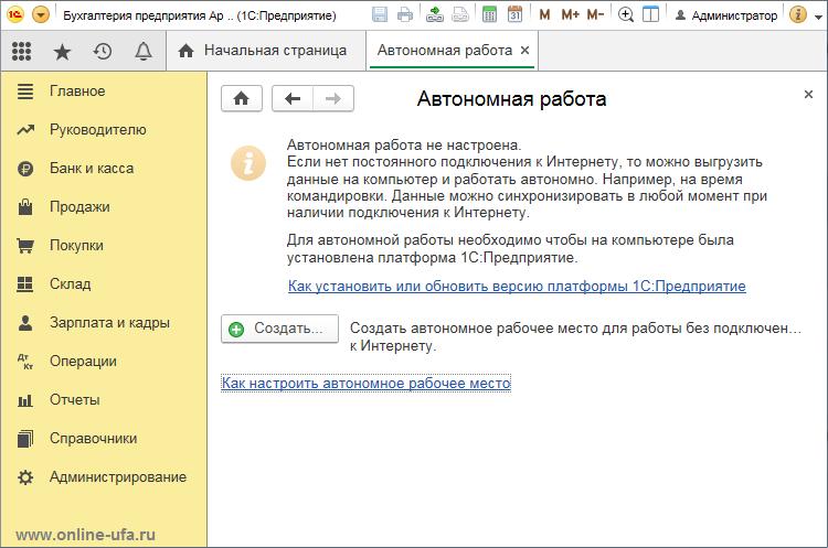 При обновлении базы 1с нет места обновление регламентированной отчетности 1с 7.7 за 4 квартал 2014