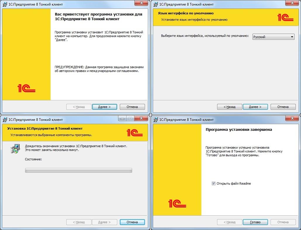 Установка 1с на 5 компьютеров логин пароль на обновление 1с
