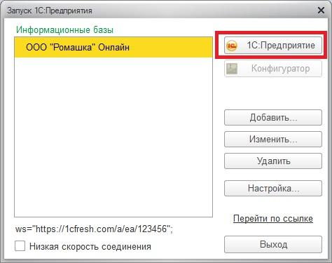 Установка тонкого клиента 1с 8.2 на linux аренда или покупка 1с 8