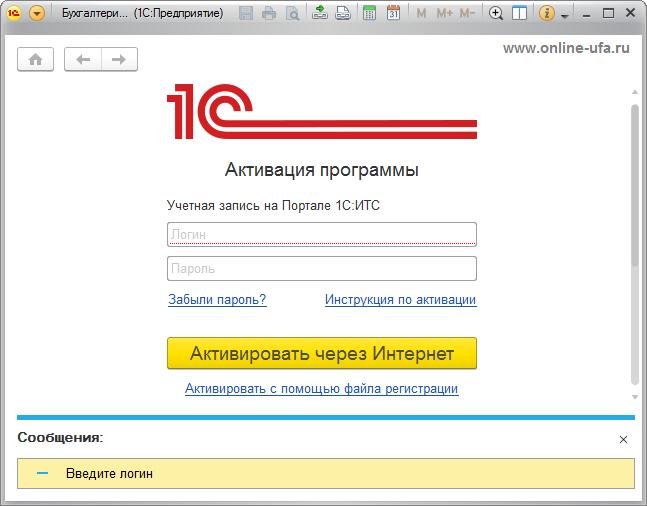 Активация программы 1С Базовая для 1 с помощью учетной записи на портале 1С