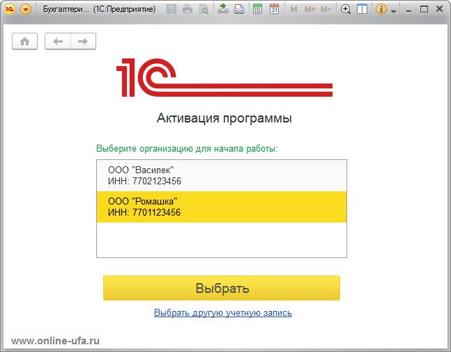 Как активировать программы 1С Базовая для 1 с помощью учетной записи на портале 1С