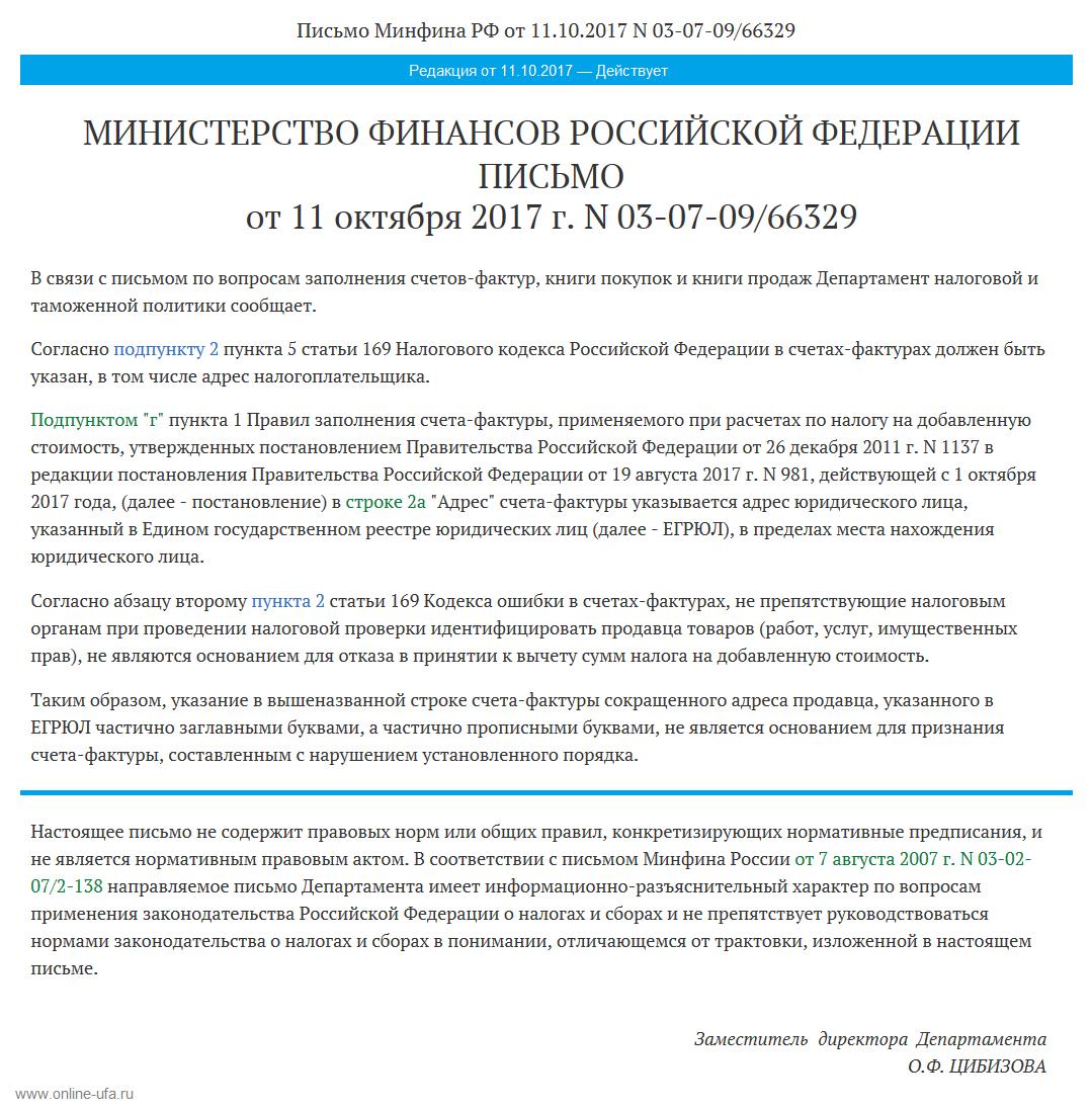 Как указать адрес контрагента из ЕГРЮЛ в новой форме счет-фактуры в программе 1С с 01.10.2017