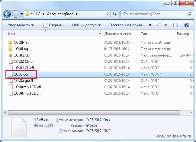 Как обойти блокировку базы данных 1С