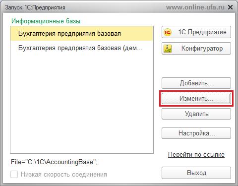 Как запустить 1С если Начало сеанса с информационной базой запрещено Для выполнения резервного копирования
