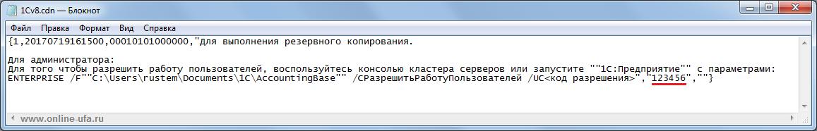 """Код разблокировки 1С при ошибке """"Начало сеанса с информационной базой запрещено"""""""