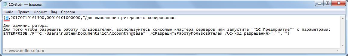 Разблокировка 1С при ошибке Начало сеанса с информационной базой запрещено