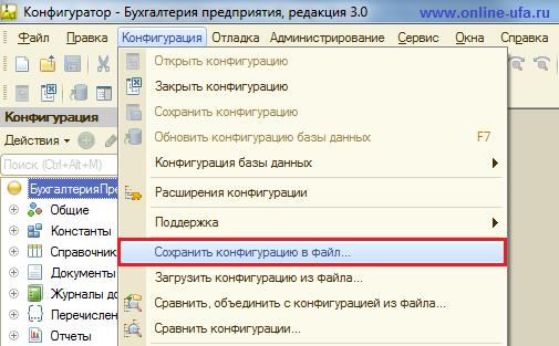 база данных 1 с предприятие 3 0