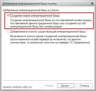 Установка cf файла в 1с сколько стоит обучение 1с программист