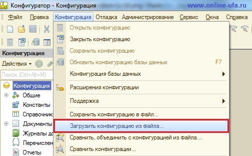 1с установка конфигурации из файла 1с упп настройка рлс