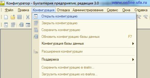 1с установка конфигурации из файла бесплатное обновление 1с 7.7 2012г
