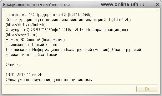1с 8 проблемы при обновлении 1с веб сервис публикация