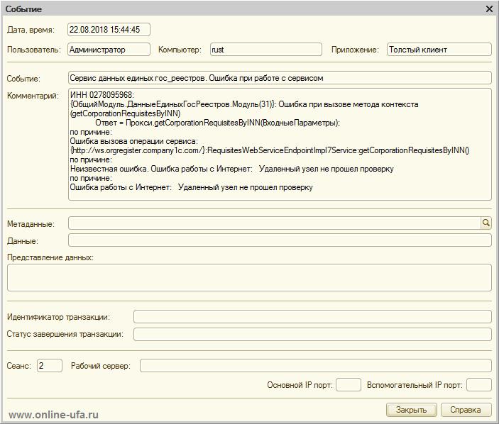 1с контрагент ошибка при работе с сервисом обновление версии программы 1с зависло на