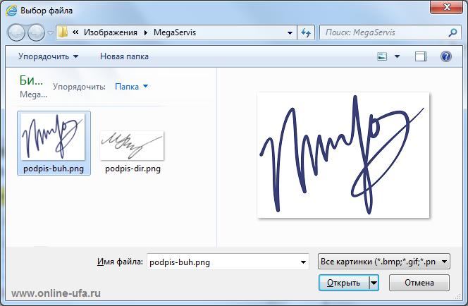 подпись вставлять
