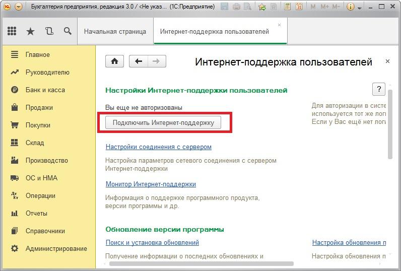 1с пользователь веб сервиса стоимость установки системы 1с