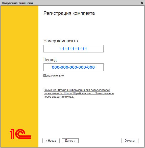 Установка ключа лицензии 1с обновление платформы 1с8