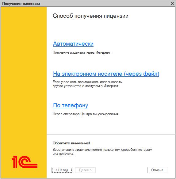При обновлении платформы слетела лицензия 1с настройка отчетов в 1с предприятие