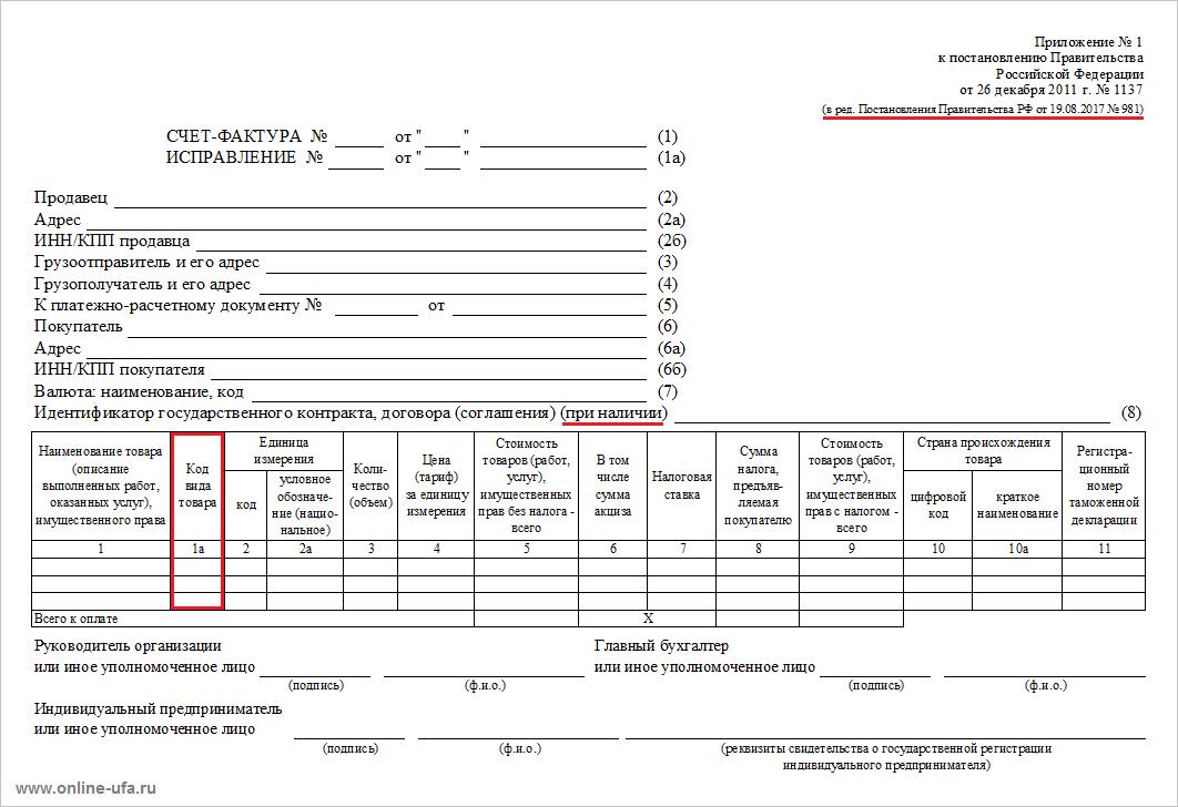 Образец новой счет-фактуры с 01.10.2017 года