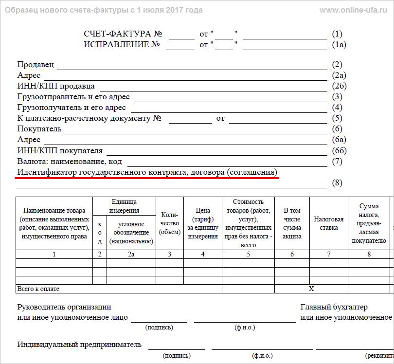 Счет-фактура образец заполнения 2015