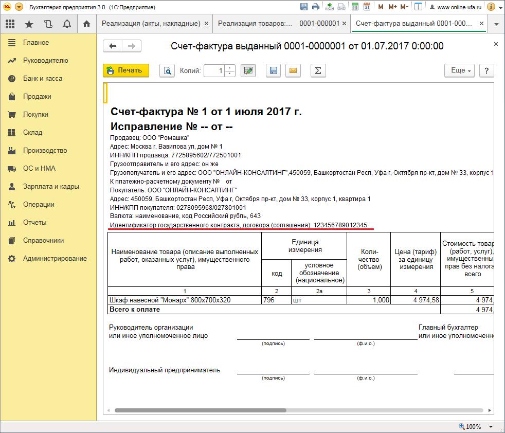 Контракт на обслуживание 1с предприятие обновление регламентированной отчетности 1с 7.7 скачать