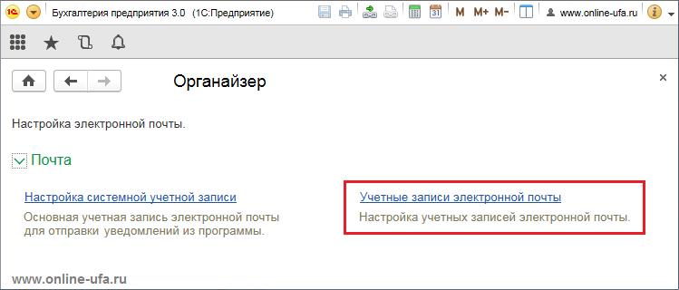 Настройка учетной записи электронной почты в 1с 8.3 mail.ru как сделать обновление 1с 8