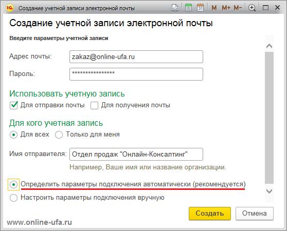 Mail почта настройка 1с 1с 8.2 автоматизация руководство пользователя