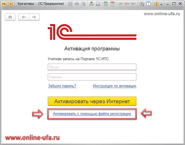 Активация программы 1С:Базовая для 1 и 1С:БизнесСтарт с помощью учетной записи на портале 1С