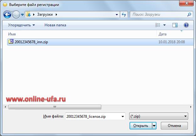 Как активировать программу 1С:Базовая для 1 и 1С:БизнесСтарт с помощью файла 20012345678_INN.zip