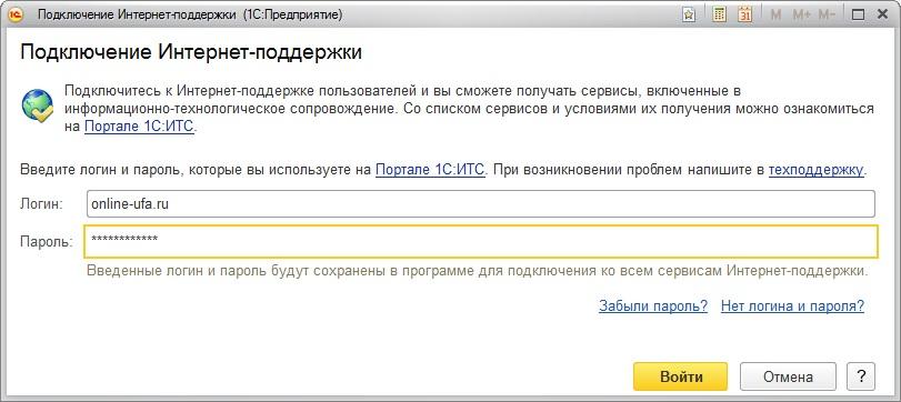 1с не запрашивает пароль для обновления 1с обновление измененной типовой конфигурации