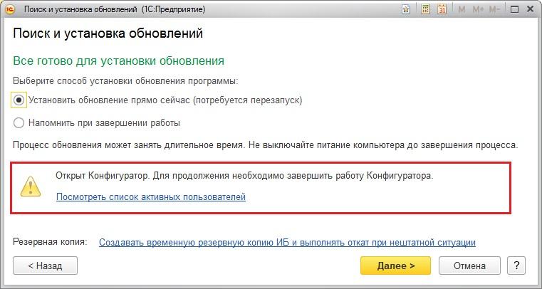 Автоматическое обновления платформы 1с 8 программист 1с сертификат специалиста