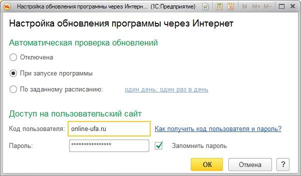 Где получить код пользователя и пароль для обновлений 1с усн настройка параметров учета в 1с 8