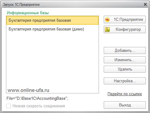 Установка базовой версии программы 1С
