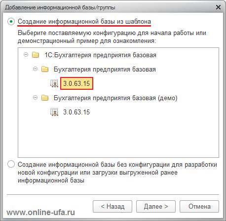 Создание пустой информационной базы базовой версии 1С из шаблона