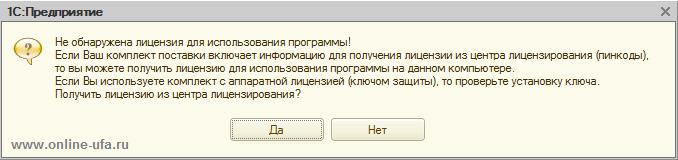 Сообщение Не обнаружена лицензия для использования программы при установке 1С базовая версия