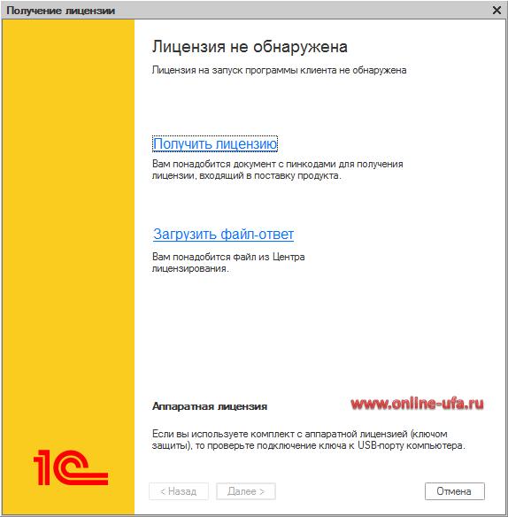 При получении лицензии 1С базовой версии запрашивается пин-код из 15 символов