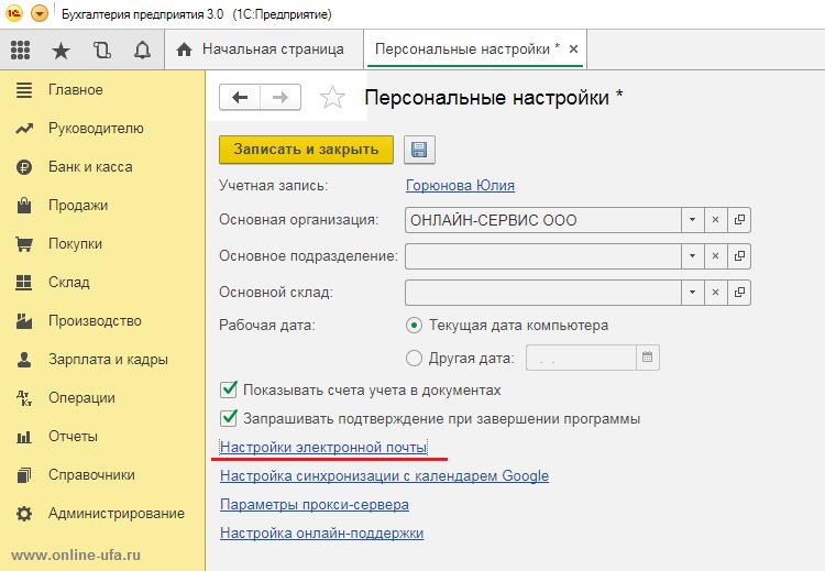 Настройка 1с подпись обновление 1с бухгалтерия 1.6.25.9
