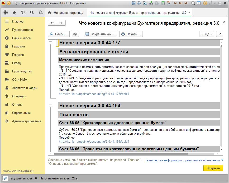 Переход на редакцию 1с базовая 8.2 договор на обслуживание 1с типовой