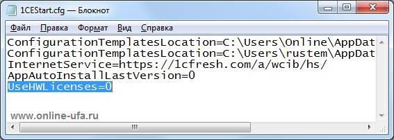 Как прописать програмный ключ в настройка 1с установка 1с терминальный режим