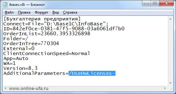 Ключи защиты 1с программный настройка последняя версия 1с комплексная автоматизация